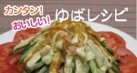 ゆばレシピ